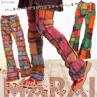 Patchwork leggings pants ethnic patch! Curtis render pants [Asian fashion Asian ethnic dates trousers Stonewashed ohm Hindi new] | pants long pants cotton (cotton) |