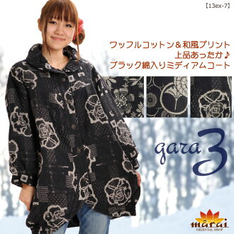 Jacket Womens coat ワッフルコットン & Japanese style print T @H0204 classy?! black cotton medium coats [loose Asian ethnic fashion Asian new soles cotton large cold ringtone] | coat other | | Jacket Blazer and others | fs3gm