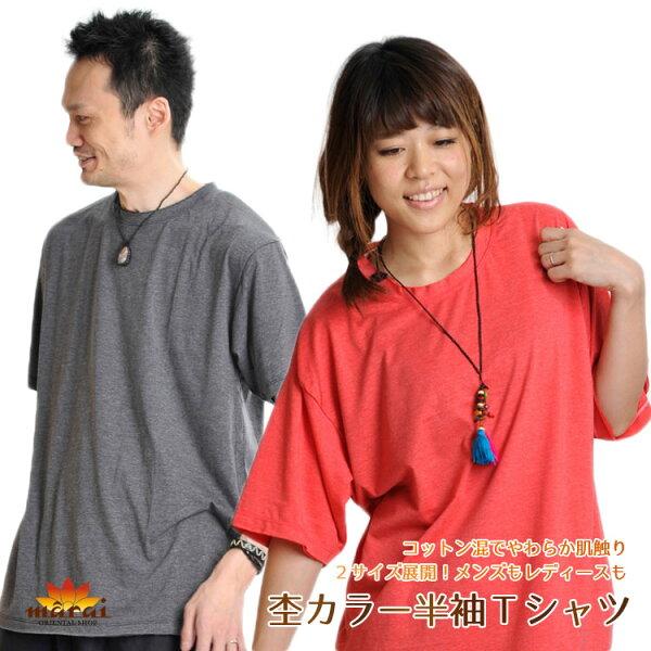 ユニセックスtシャツTシャツ杢カラー半袖Tシャツメンズレディース半袖カットソープルオーバーエスニックアジアンファッションボヘミア