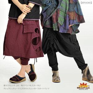 レディース スカート クシュクシュキュート こだわり エスニッカー アジアン ファッション エスニック スカンツ ウエスト ポケット