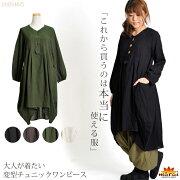 チュニック ワンピース アジアン ファッション エスニック ブラック ワンピースミディアム