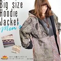 オルテガ織りパッチワークオーバーサイズパーカージャケット