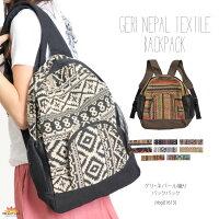 定番はまわりと差をつける。ゲリ・ネパール織りバックパック