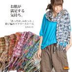 あったか、ふわっと。格子編みマフラーストール|アジアンファッション|エスニックファッション|サルエルパンツ|アジアン雑貨|レディース|メンズ|ユニセックス|大きいサイズ|クリスマス|アウター|パーカー|ワンピース|マーライ|
