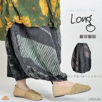 ロング丈バルーンスカート