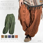 自分フォルムメイド。ヒンディカーゴバルーンパンツ|アジアンファッション|エスニックファッション|サルエルパンツ|アジアン雑貨|レディース|メンズ|大きいサイズ|5,400円以上送料無料|サンダル|夏フェス|ワンピース|リュック|マーライ|