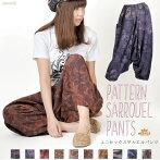 新鮮。ユニセックスサルエルパンツ|アジアンファッション|エスニックファッション|サルエルパンツ|アジアン雑貨|レディース|メンズ|大きいサイズ|バレンタイン|5,400円以上送料無料|パーカー|ワンピース|マーライ|