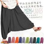 サルエルが今よりもっとスキになる。メンズOKレーヨンサルエルパンツ|アジアンファッション|エスニックファッション|サルエルパンツ|アジアン雑貨|レディース|メンズ|大きいサイズ|バレンタイン|5,400円以上送料無料|パーカー|ワンピース|マーライ|