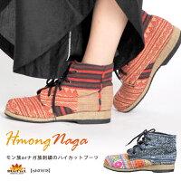 コーデがしっくり決まる靴。モン族orナガ族刺繍のハイカットブーツ