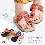 はずむような軽さ。モン族刺繍厚底サンダル|アジアンファッション|エスニックファッション|サルエルパンツ|アジアン雑貨|レディース|メンズ|大きいサイズ|母の日|5,400円以上送料無料|リュック|パーカー|ワンピース|マーライ|