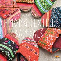 本当のおしゃれは足元から。モン族織り布サンダル