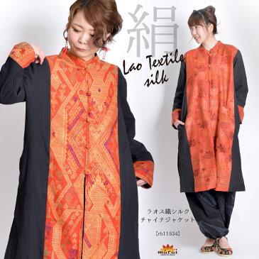 コート チャイナ ボタン ロングジャケット ライトジャケット M/L/LL/大きいサイズ 黒/赤/金/ 絹/シルク メンズ レディース アジアン エスニック