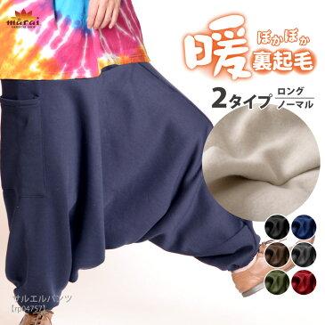 サルエルパンツ メンズ レディース 裏起毛 冬 大きいサイズ スウェット アラジンパンツ 暖かい サルエル パンツ アジアン エスニック ファッション