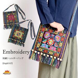 ショルダーバッグ レディース ミニサイズ 着こなし華やかに。刺繍ショルダーバッグ 肩掛け 鞄 カバン ミニバッグ 小さめ 刺繍 チャック付き アジアン エスニック ファッション n_marai
