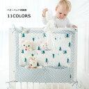 送料無料 ベビーベッド収納袋 吊り袋 収納袋 サイドポーチ おむつ収納 小物 玩具収納 大容量 11colors 楽天海外直送