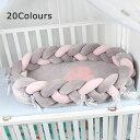 ベッドインベッド ベビーベッド 赤ちゃんベッド 20colours ベビーガード 取り外し可能 持ち運びに便利 出産祝い ベビーベッド ベッドインベッド 寝返り防止クッション ノットクッション 編み
