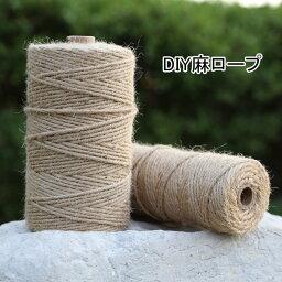 送料無料 麻紐 麻ロープ 手芸コード 手作り麻紐 ジュートロープ 麻ひも ロール ジュート ひも リボン ロープ 糸 鉢植え装飾、壁掛け、インテリア、編み物、DIY装飾などに 直径10mm 長さ100M 楽天海外直送