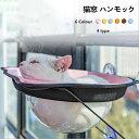 ハンモック 猫窓 ウィンドウベッド ペットベッド 吸盤式 ペットグッズ 猫用品 吸盤タイプ 猫 窓 ベッド ...