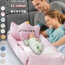 送料無料 ベビーベッド 寝返り防止 コットン 新生児ベッド 昼寝布団 転落防止 布団/枕 ベビー布団 ベッドインベッド 3点セット まくら 赤ちゃん 洗濯可能 取り外し可能 持ち運びに便利 育児グッズ 出産祝い 楽天海外直送