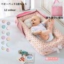 送料無料 ベビーベッド ベッド 枕 2点セット まくら 赤ちゃんベッド 12colours ベビーガード 取り外し可能 持ち運びに便利 洗える 出産祝い 楽天海外直送