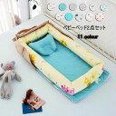 送料無料 ベビーベッド ベッド 枕 2点セット まくら 赤ちゃんベッド 11colours ベビーガード 取り外し可能 持ち運びに便利 洗える 出産祝い 楽天海外直送