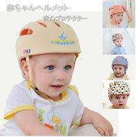 ベビーヘルメット頭保護幼児用スポンジ守るケガ防止赤ちゃん安全ヘッドガード衝撃吸収ソフト可愛い洗える綿100%軽量サイズ調整可能