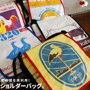 エスニックショルダーバッグ大総柄飼料袋クラッチバッグエコバッグボディバッグカジュアルベトナムレトロ雑貨ファッションキッズレディースアジアンボヘミアンギフト