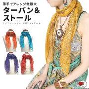 アジアン スタイル ストール エスニック ファッション