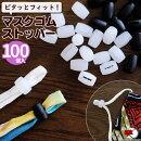 マスクゴムストッパー(100個入)