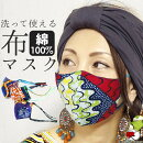 洗って使える布マスク
