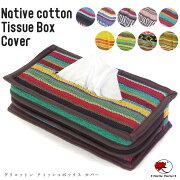 オリジナル ネイティブ コットン ティッシュボックスカバー エスニック ファッション アジアン ネパール