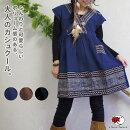 モン族刺繍カシュクールフレアワンピース