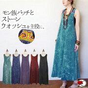 オリジナル サロペット スカート ワンピース エスニック ファッション アジアン