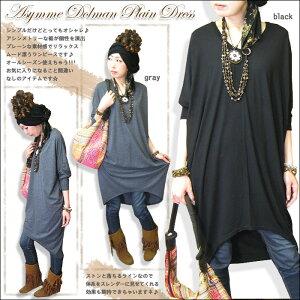 アシンメトリードルマン プレーンワンピース エスニック ファッション アジアン プレーン コクーン