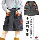 ナガ族6ポケットウォッシュカーゴスカート