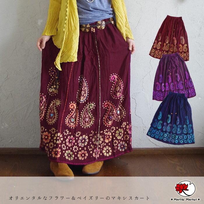 オリエンタル な フラワー & ペイズリー の マキシ スカート