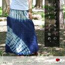 藍色タイダイのナチュラルロングスカート