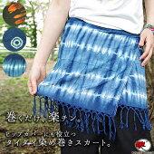 タイダイショート巻きスカート