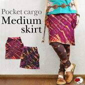 ポケットカーゴミディアムスカート