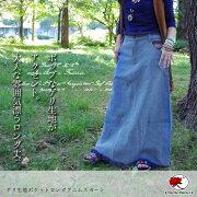 オリジナル ポケットデニムロングスカート エスニック ファッション アジアン カジュアル ボヘミアン