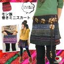 モン族巻きミニスカート