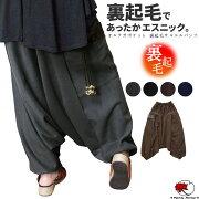 オリジナル オルテガポケット サルエルパンツ エスニック ファッション アジアン セックス 【★】[