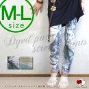 ストレッチスキニーパンツ(染め柄)/M・Lサイズ
