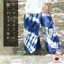藍色タイダイの巻きスカート風パンツ