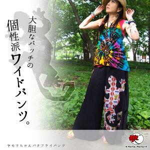 バタフライ エスニック ファッション アジアン ガウチョ フレアー スカーチョ スカンツ