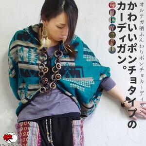 オリジナル オルテガ ポンチョ カーディガン エスニック ファッション アジアン ボヘミアン