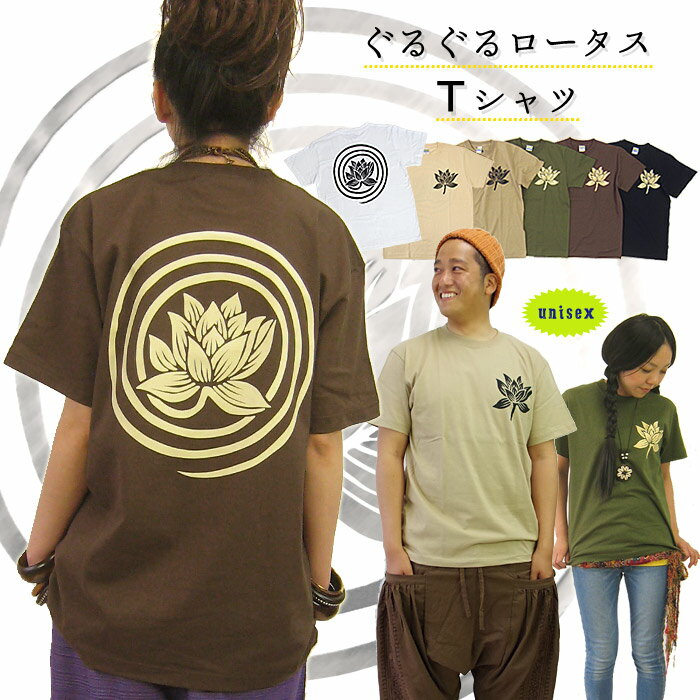 ぐるぐるロータス/蓮柄 Tシャツ