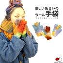 タイダイ染めニット手袋