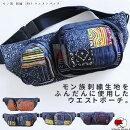 モン族刺繍2WAYウエストバッグ