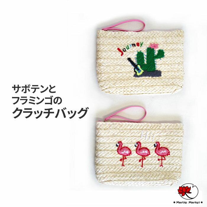 サボテン と フラミンゴ の クラッチバッグ